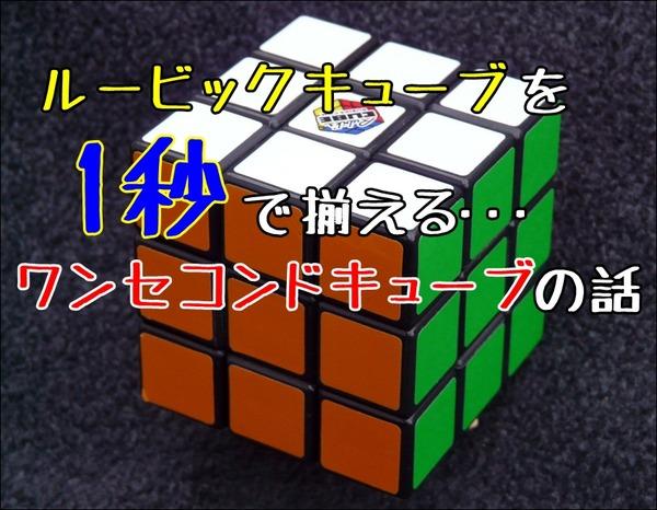 magic-cube-5661_1280