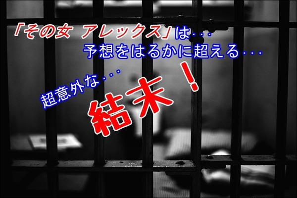 prison-553836_1280