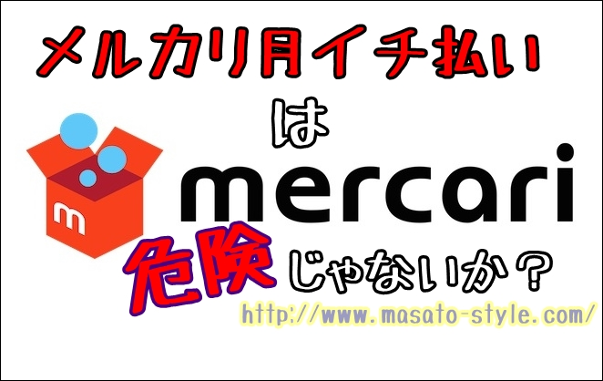 mercaritukiichi001