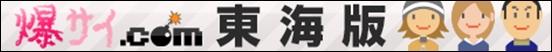 bakusai0018