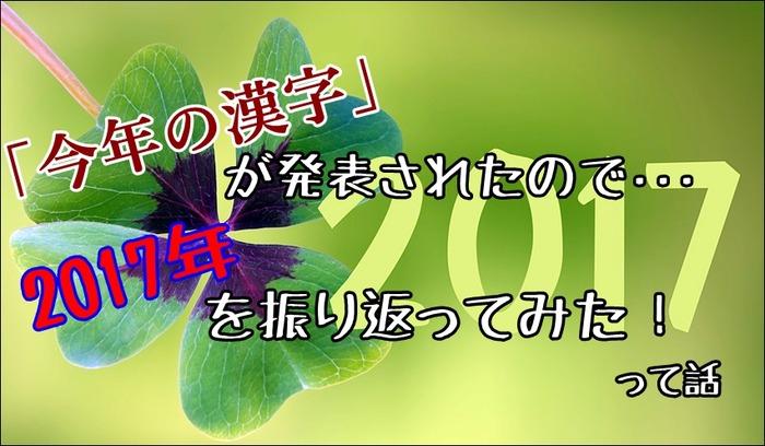 kotoshi2017a