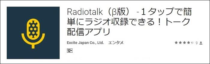 radiot0015