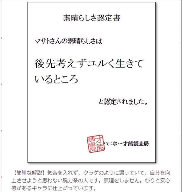 seikaku170903a