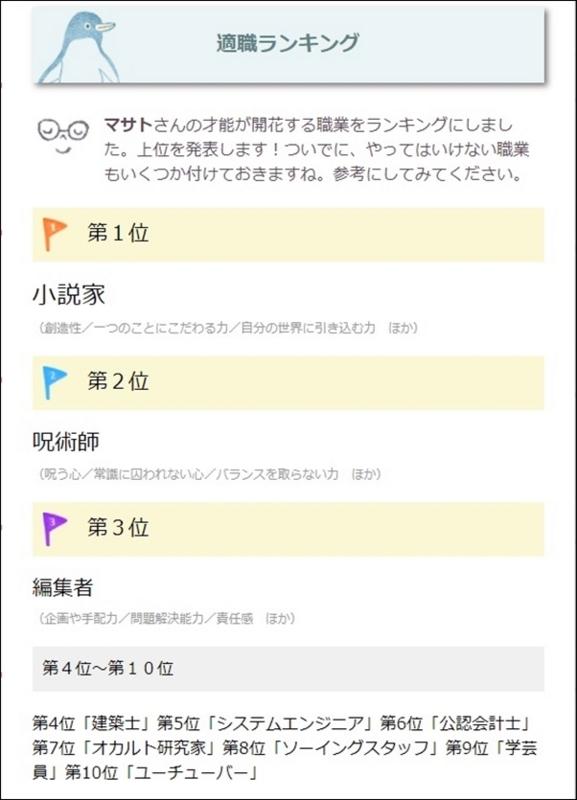 seikaku170903e