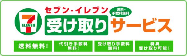 sevenuketori171011a