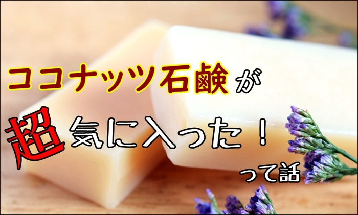cocosoap180110a