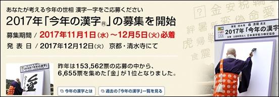 kanji2017a
