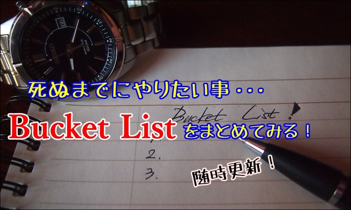 the-bucket-list-734593list