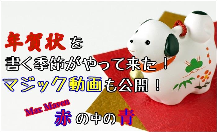 nengajou2018eto