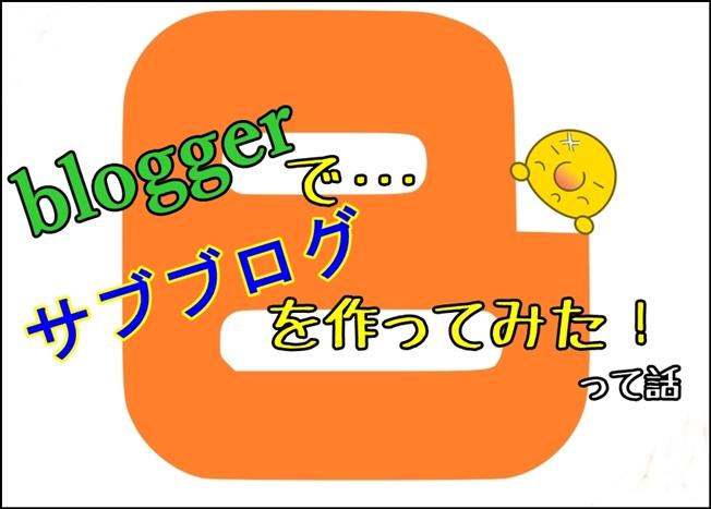 blogger171106acacc