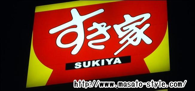 sukiya1712b