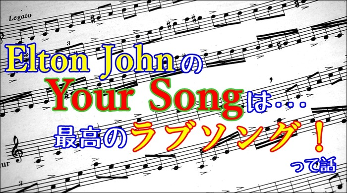 your-song1712a