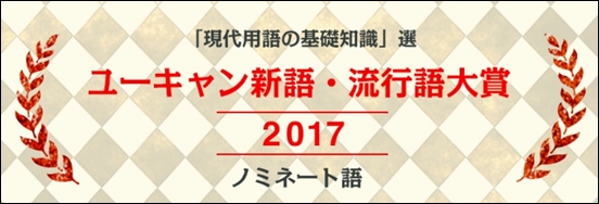 ryuukougo2017a