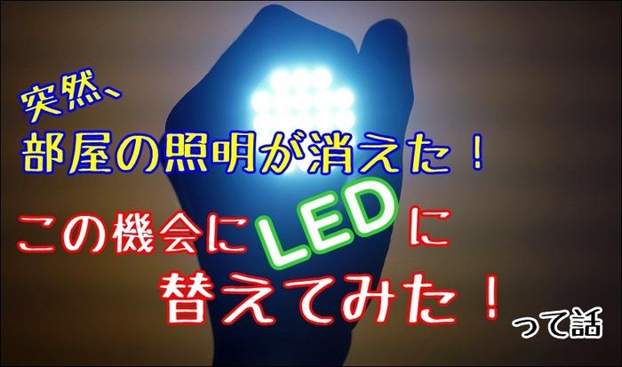 ledlight1801a