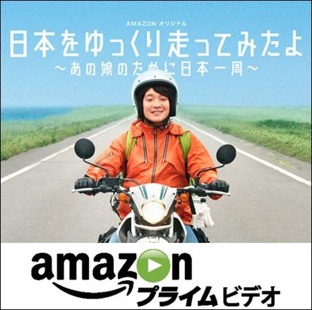hama-japan1712a