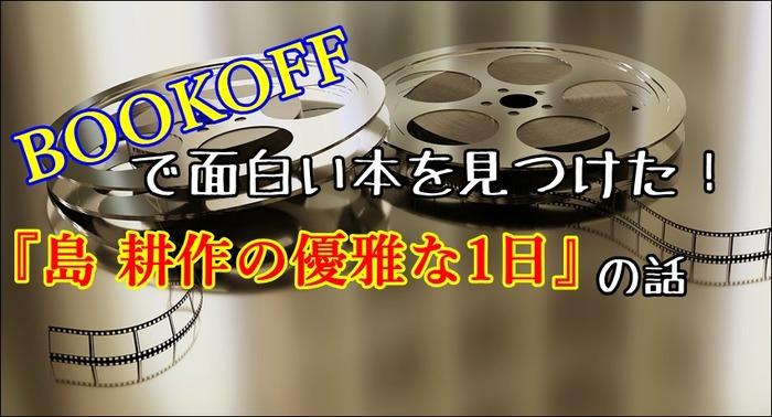 shima-kohsaku18