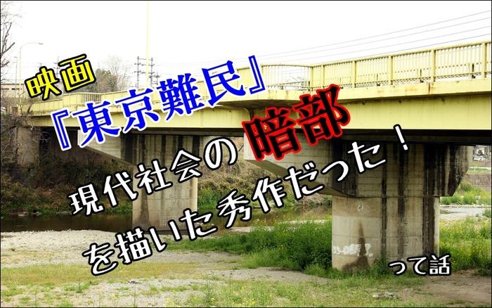tokyonanmin001