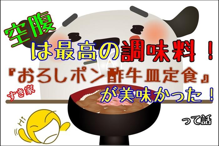 471635sukiya