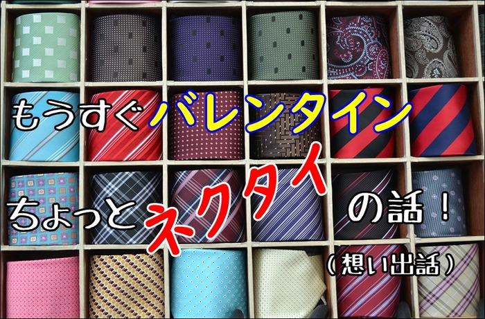 necktie1802a