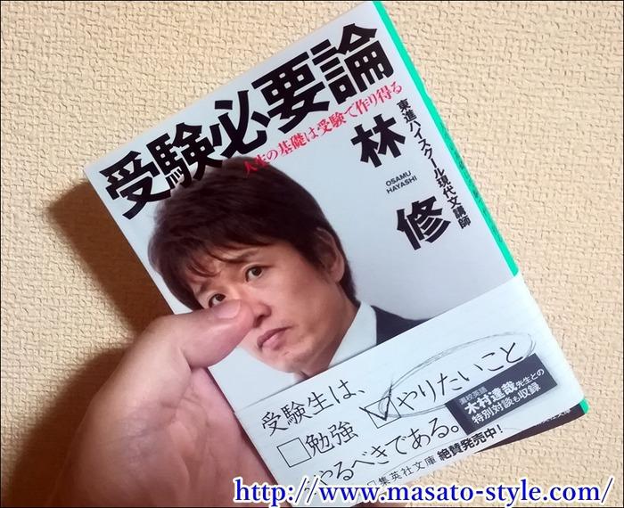 osamuhayashi1801a