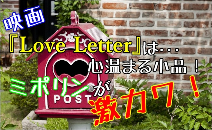 mail-box-2522814loveletter17