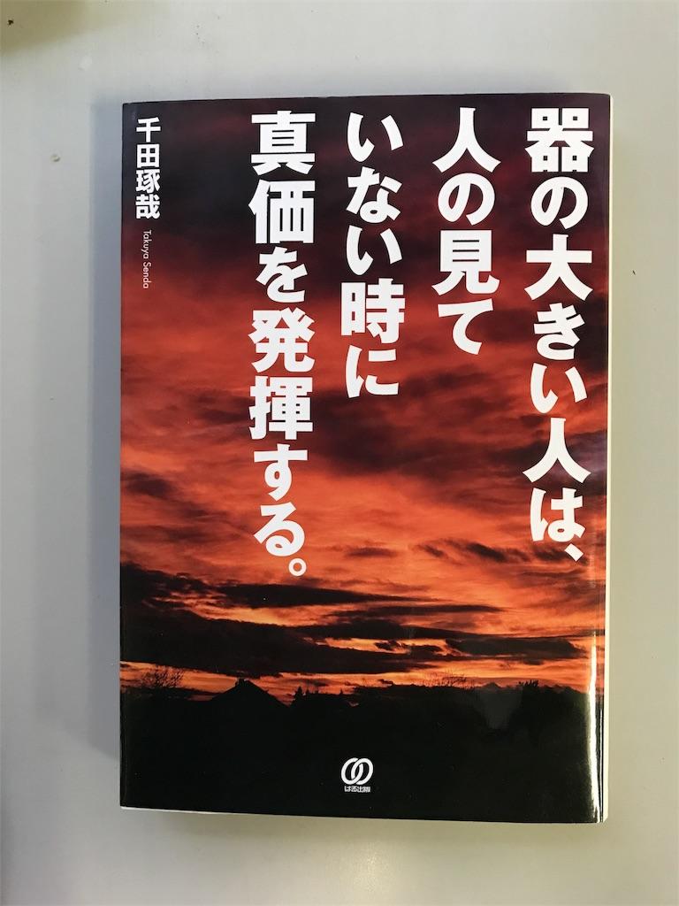 f:id:masa61yuki88-n:20171009172500j:image