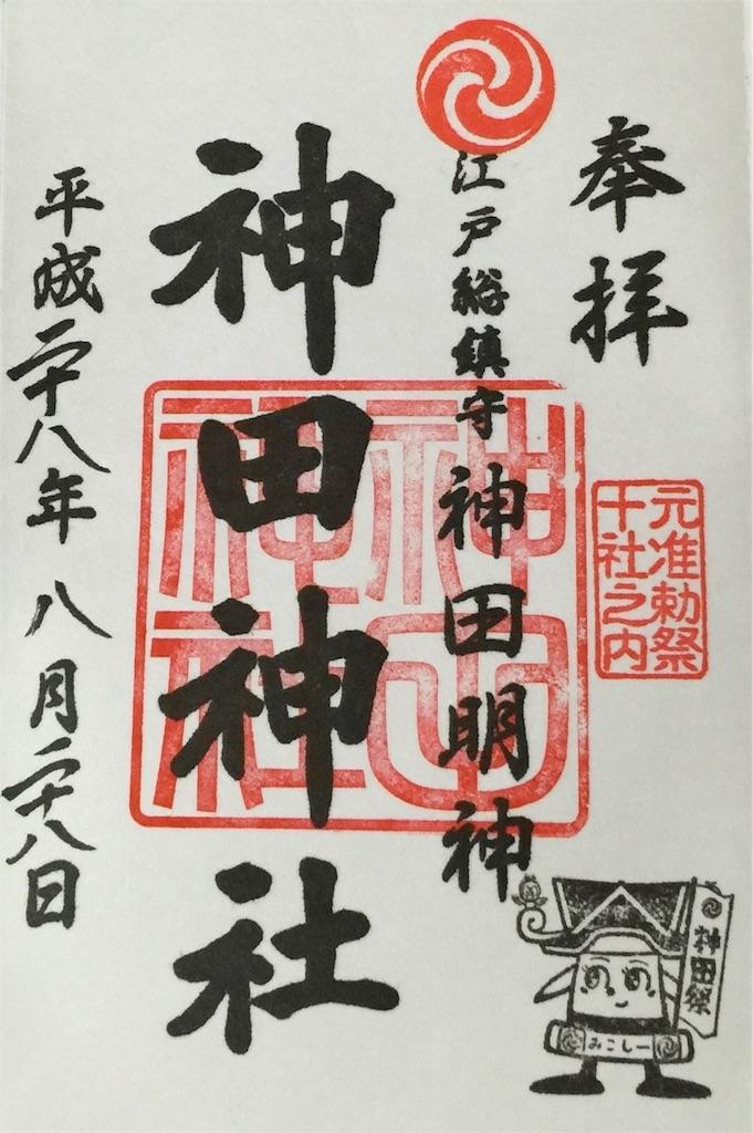 神田神社の御朱印