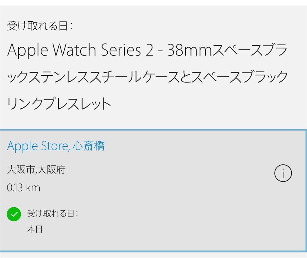 Apple Watch予約在庫