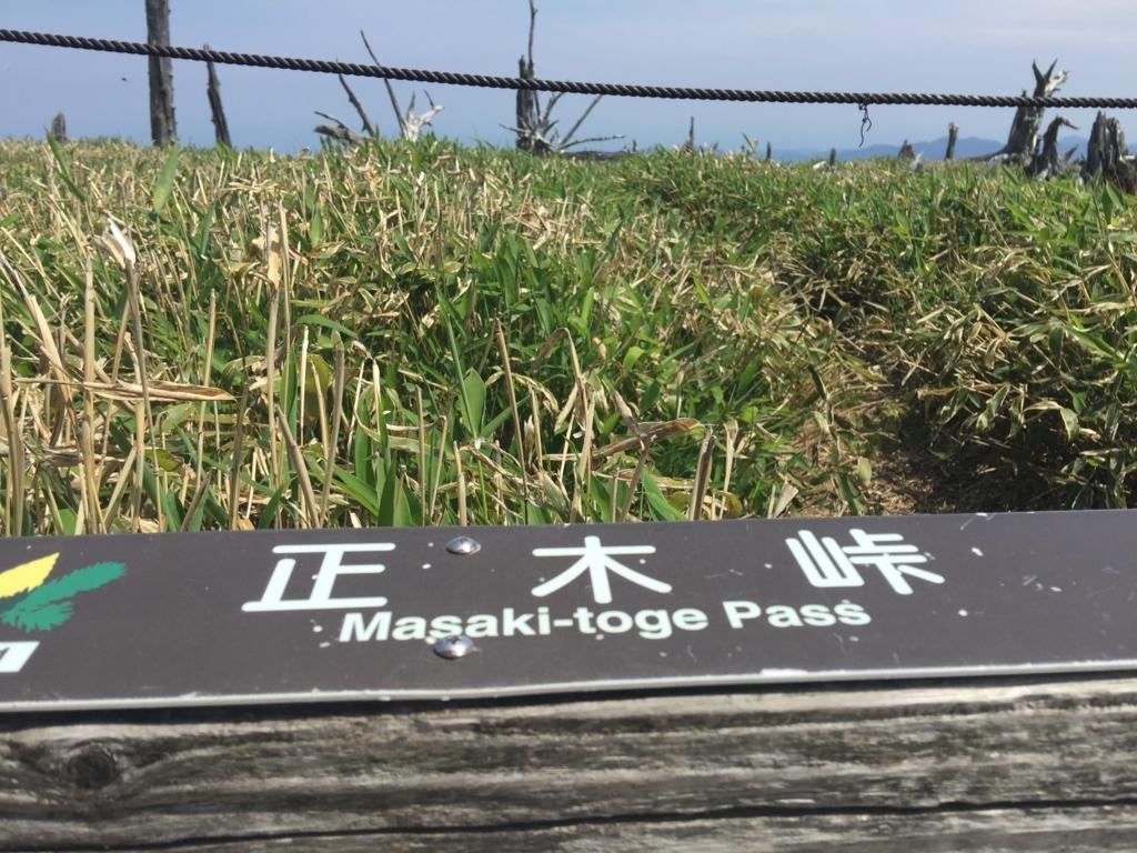 大台ヶ原の正木峠