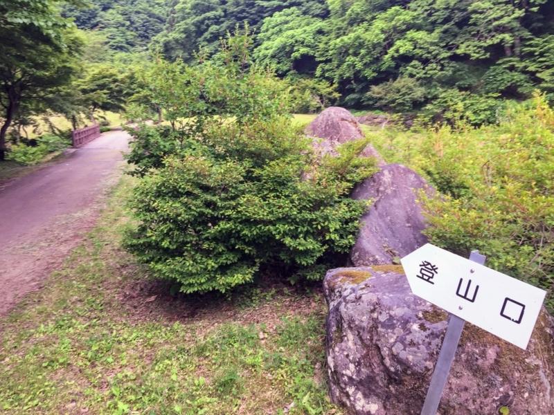氷ノ山福定親水公園登山口