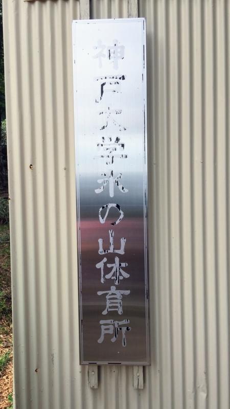 神戸大学氷ノ山体育所