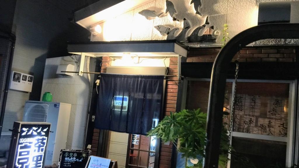 小笠原の茶里亭