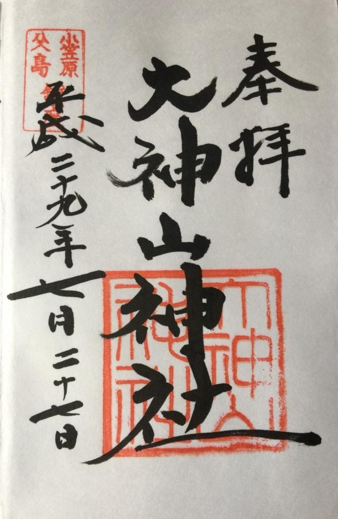 小笠原の大神山神社の御朱印