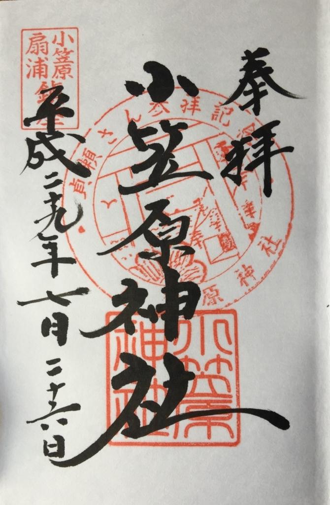 小笠原の小笠原神社の御朱印