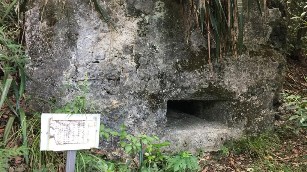 小笠原神社のトーチカ