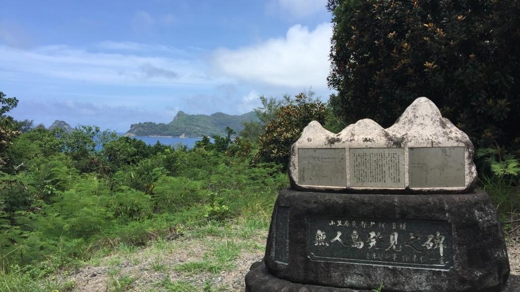 小笠原神社の無人島発見の碑