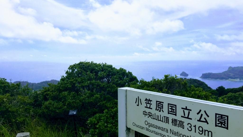 小笠原父島最高峰の中央山山頂