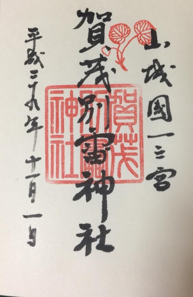 賀茂別雷神社(上鴨神社)