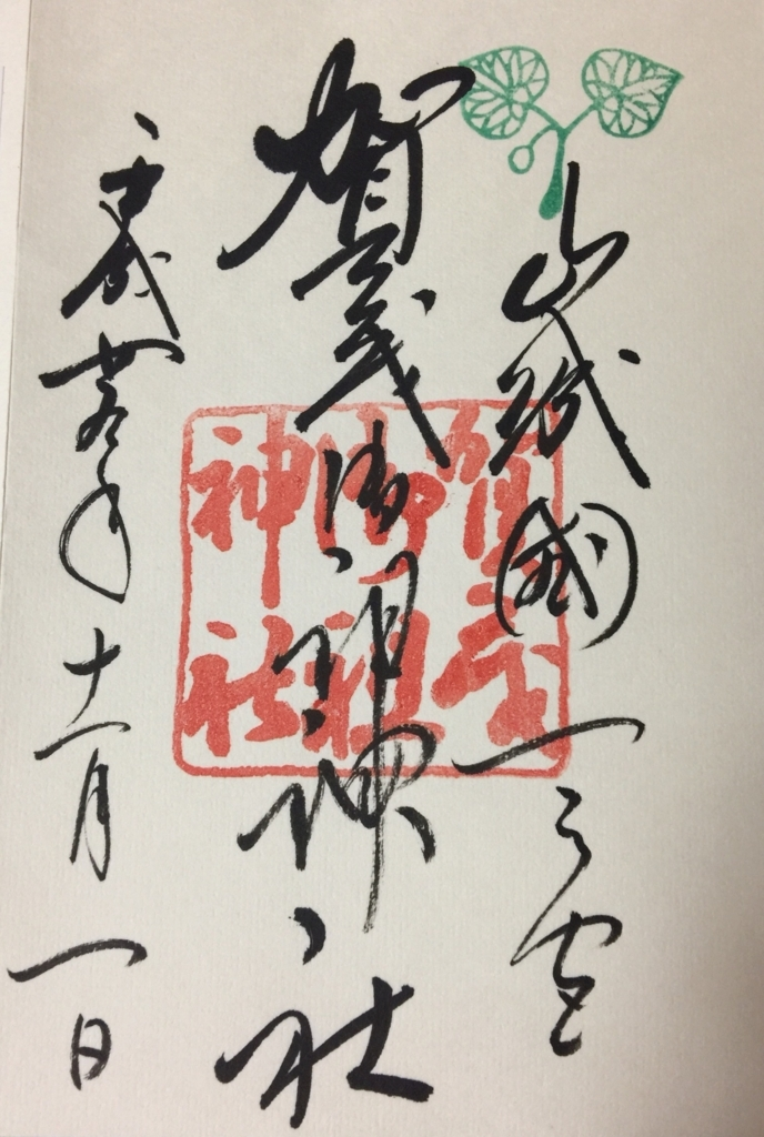 賀茂御祖神社(下鴨神社)