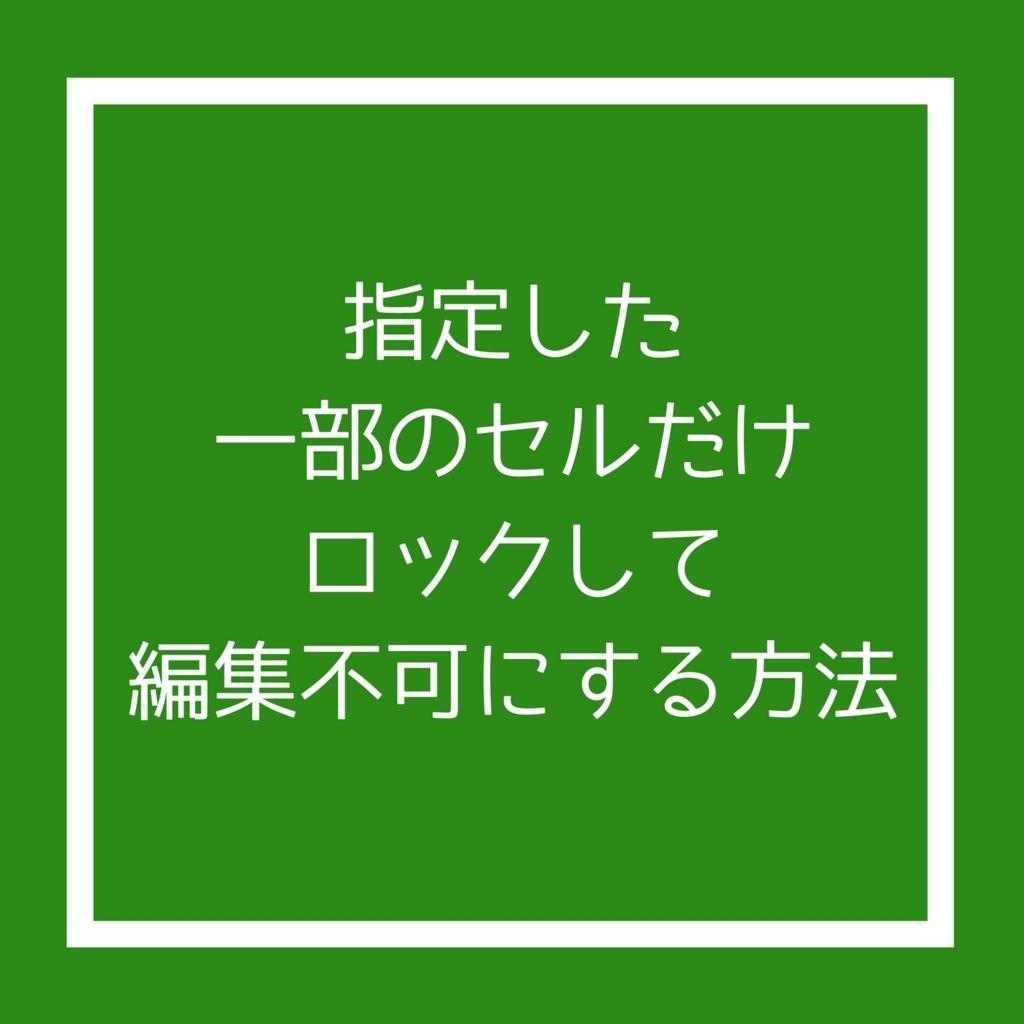 f:id:masa_mn:20171016191803j:plain