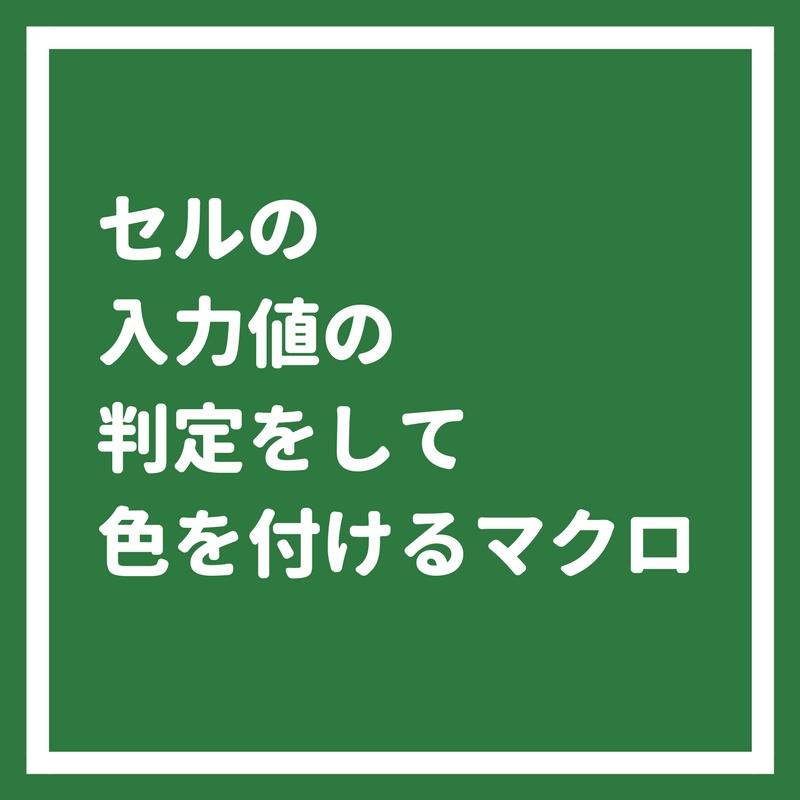f:id:masa_mn:20171029131014j:plain