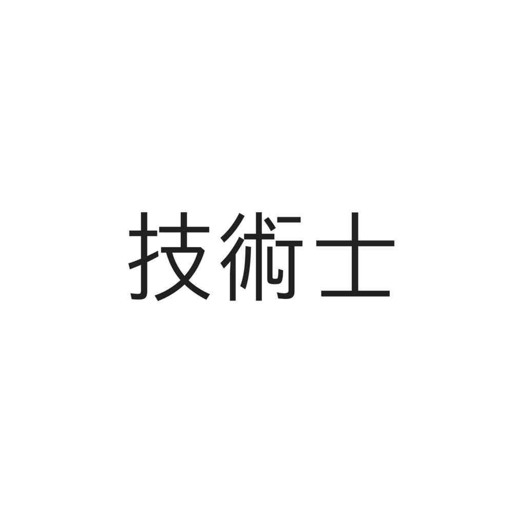 f:id:masa_mn:20180710223114j:plain