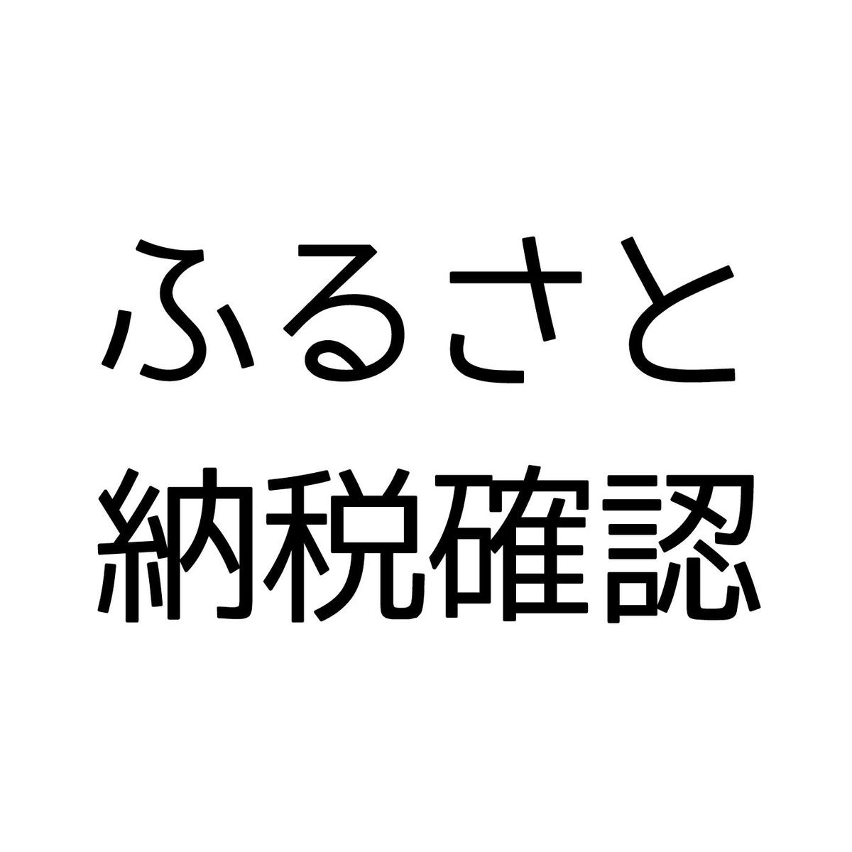 f:id:masa_mn:20200705164548j:plain
