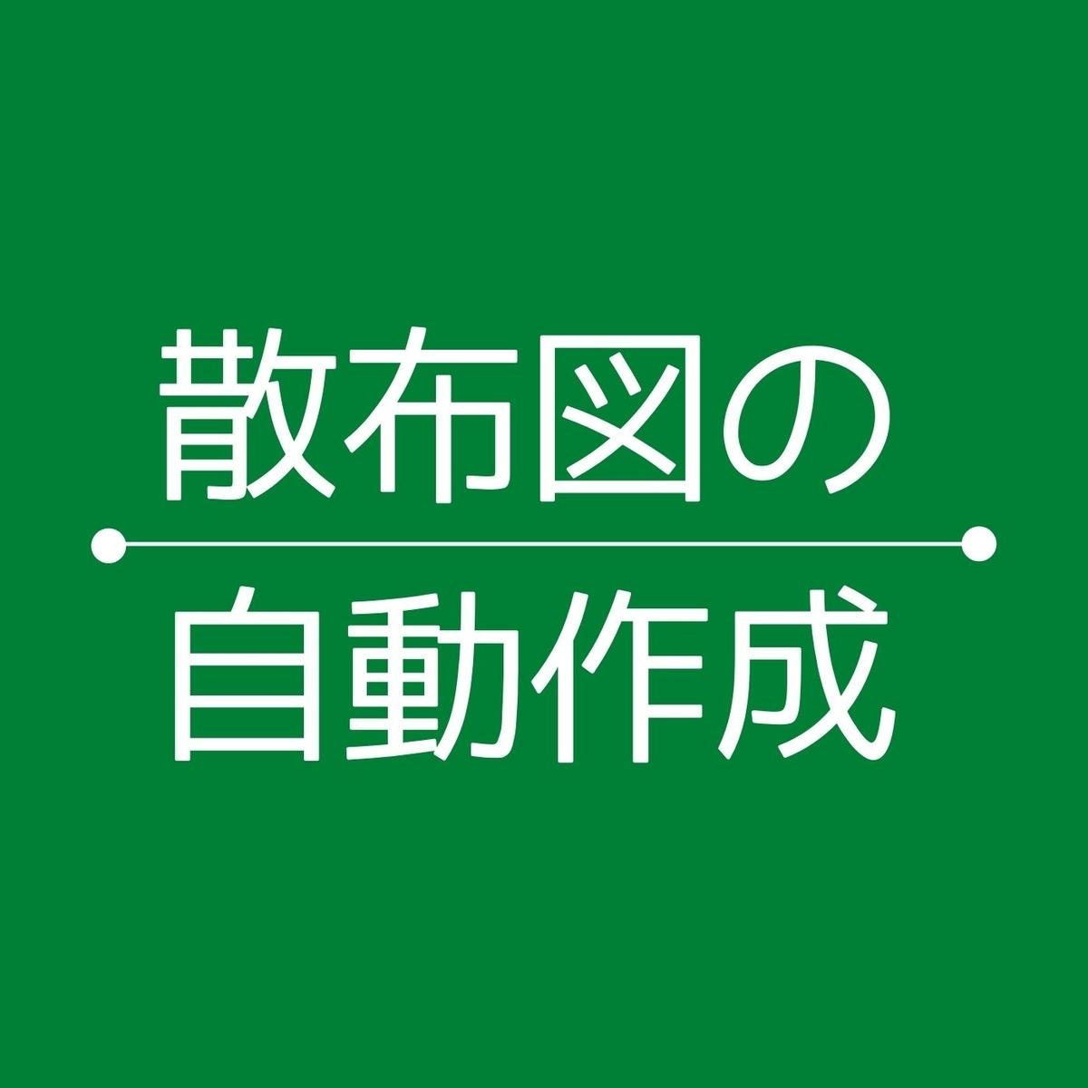 f:id:masa_mn:20211013133116j:plain