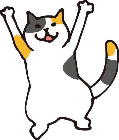 両手を挙げて喜ぶ猫