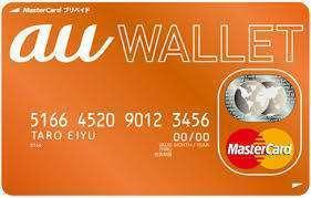 auウォレットプリペイドカード