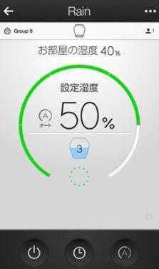 スマホアプリで加湿器を遠隔操作
