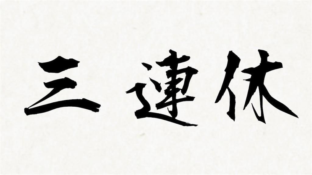 f:id:masaakiogawa0512:20171103210104j:image