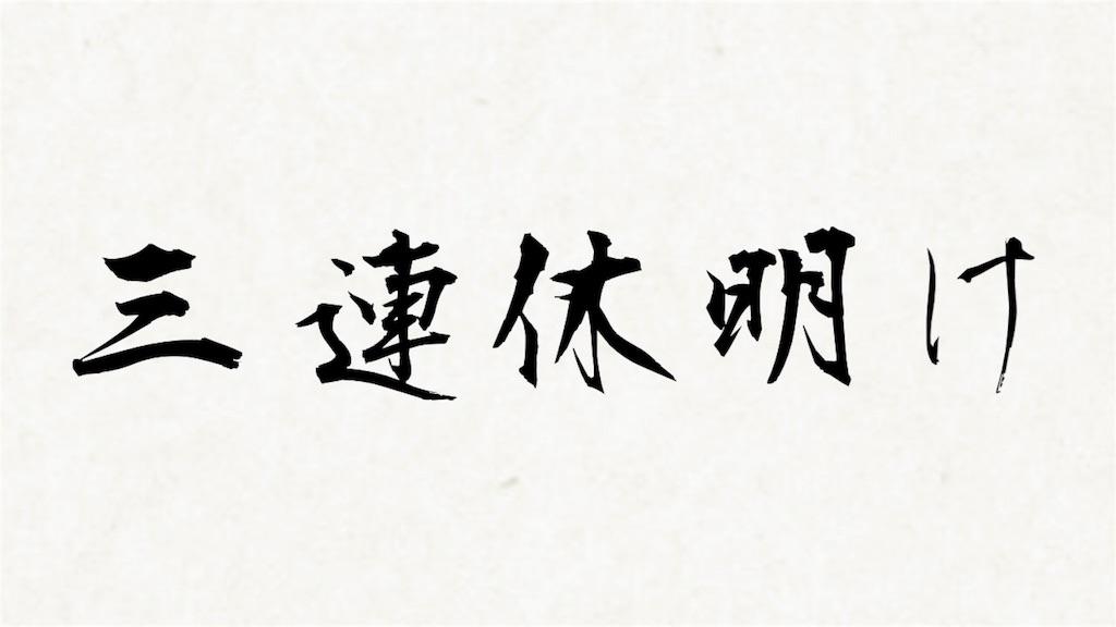 f:id:masaakiogawa0512:20171106214038j:image