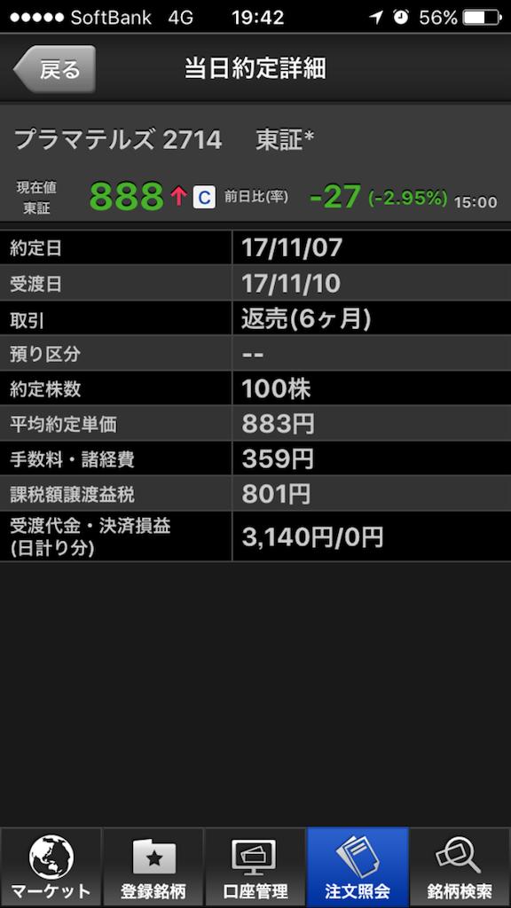 f:id:masaakiogawa0512:20171107213855p:image